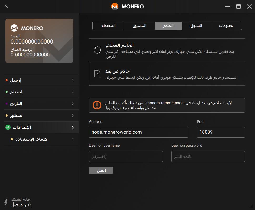 _i18n/ar/resources/user-guides/png/remote_node/remote-node-screenshot.png